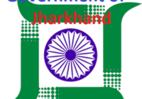 Government of Jharkhand Recruitment
